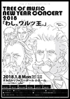 vol.15 NEW YEAR CONCERT 2018