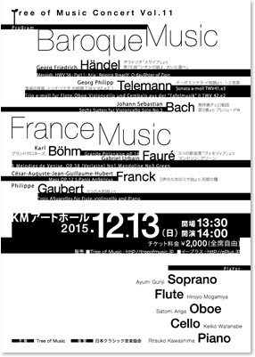 Tree of Music Concert vol.11